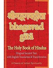 Bhagavad Gita, The Holy Book of Hindus: Original Sanskrit Text with English Translation & Transliteration [ A Classic of Indian Spirituality ]