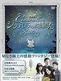 [DVD]シンデレラのお姉さん DVD-BOX I