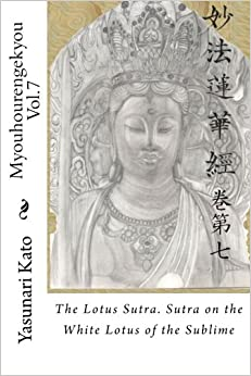 Myouhourengekyou Vol.7: The Lotus Sutra. Sutra on the White Lotus of the Sublime (Volume 7) (Japanese Edition)