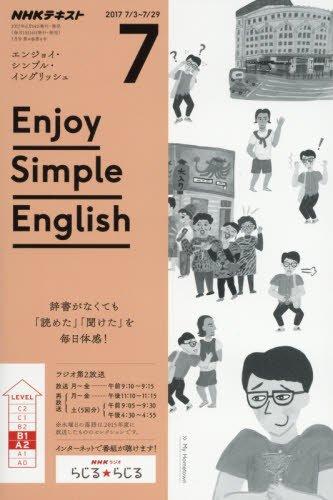 NHKラジオ エンジョイ・シンプル・イングリッシュ 2017年7月号 [雑誌] (NHKテキスト)