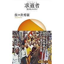 gudousya (samgha shinsyo) (Japanese Edition)