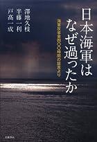 日本海軍はなぜ過ったか――海軍反省会四〇〇時間の証言より