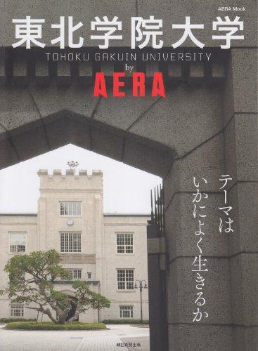 東北学院大学by AERA―テーマはいかによく生きるか (AERA Mook)