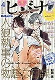 ヒバナ 2017年 4/10 号 [雑誌]: ビッグコミックスピリッツ 増刊