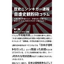 crushing the leftist view of history: history view of GHQ is full of contradiction column to upset your old view of history (Japanese Edition)