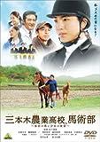 三本木農業高校、馬術部~盲目の馬と少女の実話~ [DVD]