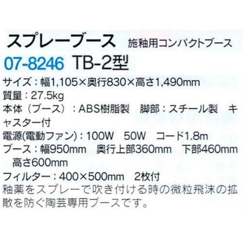陶芸用スプレーブース TB-2型 B07-8246 B00QLTFU2W