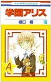 Gakuen Alice Vol.16 (In Japanese)