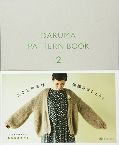 DARUMA PATTERN BOOK 2 (ダルマ パターン ブック 2)