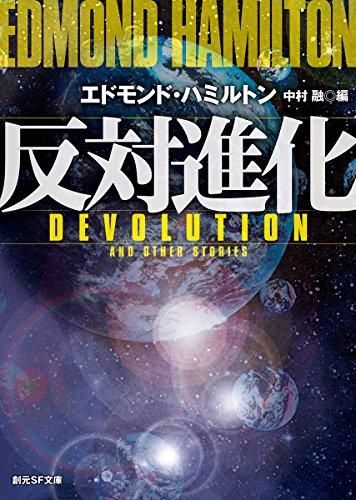 反対進化 (創元SF文庫)