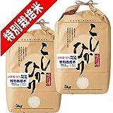 29年産 熊本産 特別栽培米 コシヒカリ 10kg (5kg×2袋) 阿蘇指定 (白米精米(精米後約4.5k×2))