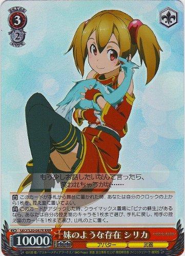 SAO/S20-047 : 妹のような存在 シリカ