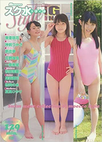 Moecco Swimsuit Style (マイウェイムック) U-15 JR IDOL MOOK WITH DVD