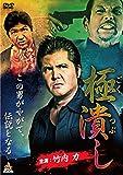 Japanese Movie - Goku Tsubushi [Japan DVD] DALI-10318
