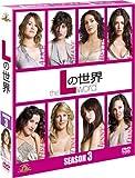 Lの世界 シーズン3 (SEASONSコンパクト・ボックス) [DVD]