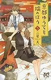 京都ゆうても端のほう 5 (プリンセスコミックス)