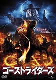 ゴーストライダーズ [DVD]