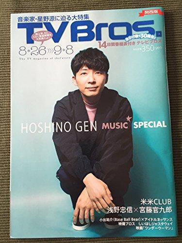 TV Bros(テレビ ブロス)関西版 2017年 8月26日号