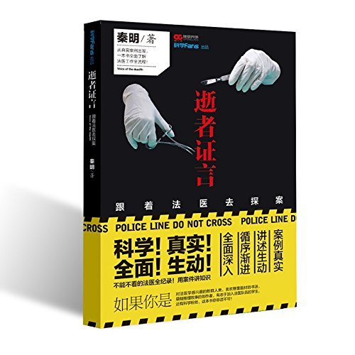 Download Witness of the Dead: To Discover the Truth with Legal Medical Expert (Chinese Edition) PDF