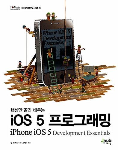 Download iPhone iOS 5 Development Essentials (Korea Edition) pdf epub