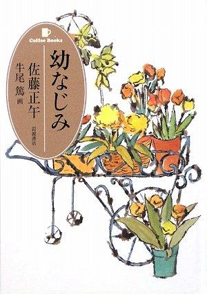 幼なじみ (Coffee Books)