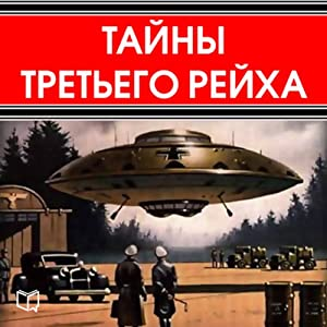 The Secrets of Third Reich [Russian Edition] Audiobook