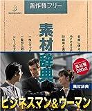 素材辞典 Vol.97 ビジネスマン&ウーマン編