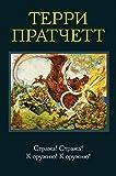 img - for Strazha! Strazha! K oruzhiiu! K oruzhiiu! book / textbook / text book