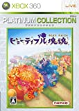 xbox 360 1000 - Beautiful Katamari Damacy (Platinum Collection) [Japan Import]