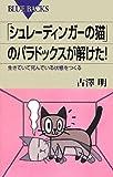 「シュレーディンガーの猫」のパラドックスが解けた! (ブルーバックス)