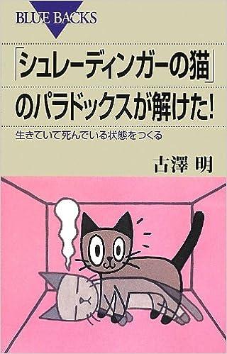 「シュレーディンガーの猫」のパラドックスが解けた! (ブルーバックス) | 古澤 明 |本 | 通販 | Amazon
