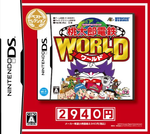桃太郎電鉄WORLD[廉価版]の商品画像