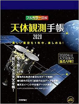 天体観測手帳2020 (日本語) Diary – 2019/9/13