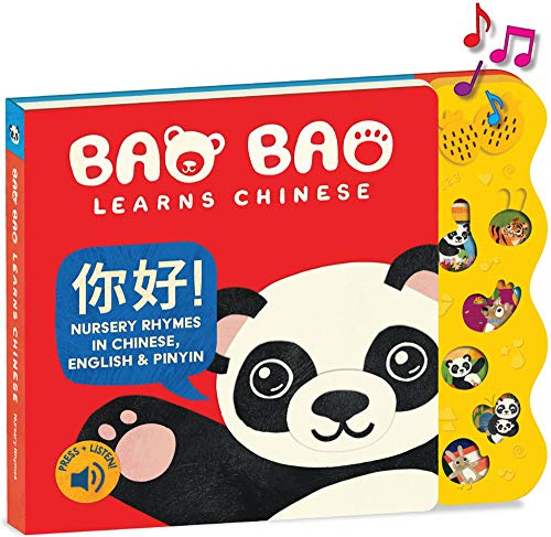 (Chinese Music Book for Kids, Children & Babies; Nursery Rhymes for Learning Mandarin. Interactive Musical Sound Book for Toddlers. Educational Toy for 1 Year Old Boy & Girl. Baby Shower & Mom Gift.)