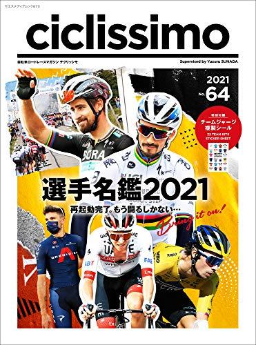 ciclissimo 最新号 表紙画像