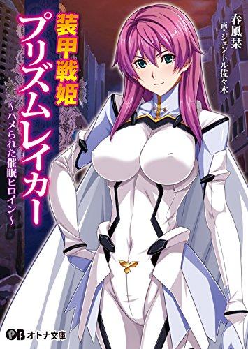 装甲戦姫プリズムレイカー(オトナ文庫3) (おとな文庫 3)