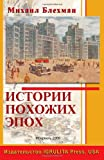 Stories of Similar Epochs, Michael Blekhman, 0982626002