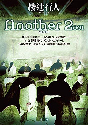 Another 2001 第1回【期間限定無料配信】 角川書店単行本
