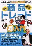 一番売れてる株の雑誌ザイが作った 商品トレード超入門