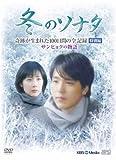 [DVD]『冬のソナタ』 奇跡が生まれた100日間の全記録 特別編 サンヒョクの物語