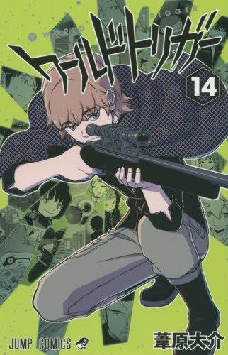 ワールドトリガー 14 (ジャンプコミックス)