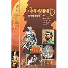 Banda Rupaya (Marathi Edition)