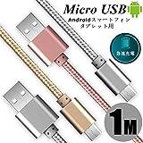 (ローズゴールド) micro USBケーブル 長さ 1m マイクロUSB Android用 充電ケーブル スマホケーブル Android 充電器 Xperia Nexus Galaxy AQUOS Android 多機種対応 USB micro ケーブル 送料無料