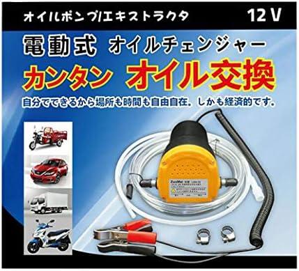電動式オイルチェンジャー 上抜き 12V / 5A バッテリー バイク 自動車 簡単オイ 交換 ジャッキアップ不要 手軽にオイル交換 日本語取扱説明書付