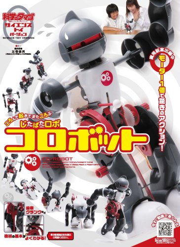gakken kit robot - 2