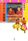 ブータンと幸福論―宗教文化と儀礼