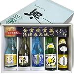 人気新潟 金賞受賞酒蔵 飲み比べセット300ml×5本