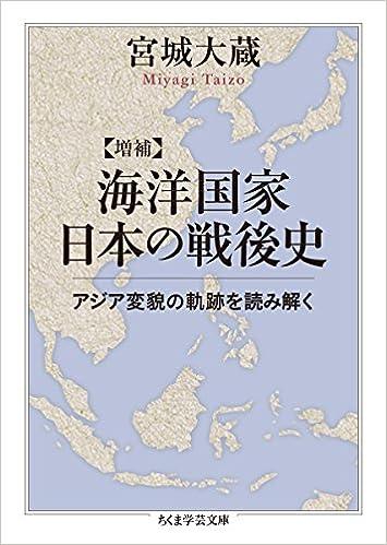 増補 海洋国家日本の戦後史: ア...