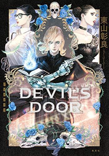 DEVIL'S DOOR (JUMP j BOOKS)