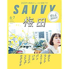 SAVVY 最新号 サムネイル